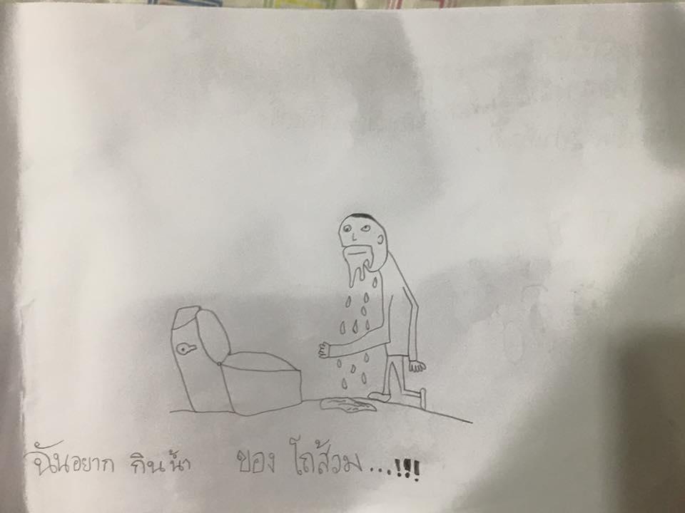 ฉันอยากกินน้ำของโถส้วม นิทาน น่ารักของเด็ก 7 ขวบ