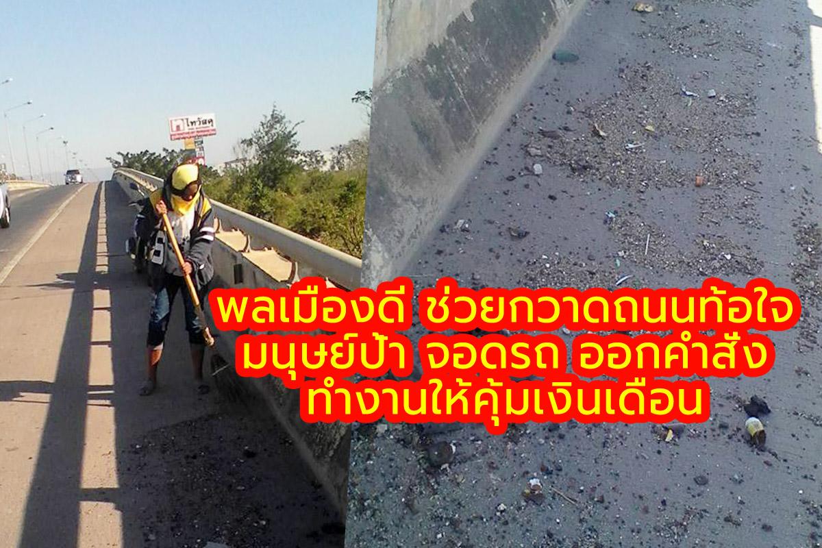 พลเมืองดี ช่วยกวาดถนนท้อใจ มนุษย์ป้า จอดรถ ออกคำสั่ง ทำงานให้คุ้มเงินเดือน